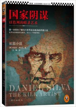 国家阴谋:以色列的暗杀艺术
