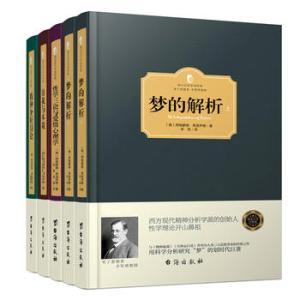 弗洛伊德心理学经典著作:想懂心理学,先懂弗洛伊德 精装版(套装共5册)