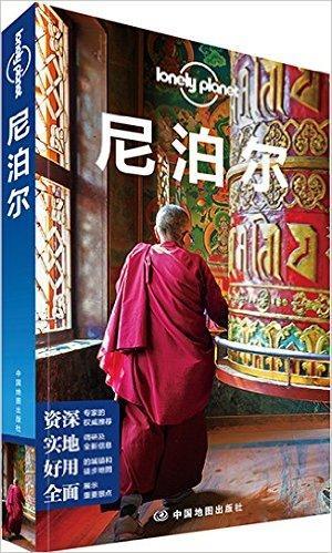 孤独星球Lonely Planet国际指南系列:尼泊尔(2016年版)