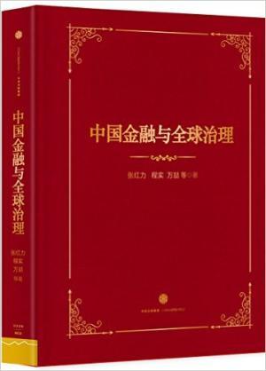 中国金融与全球治理