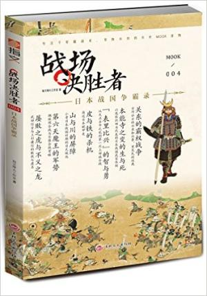 战场决胜者004:日本战国争霸录