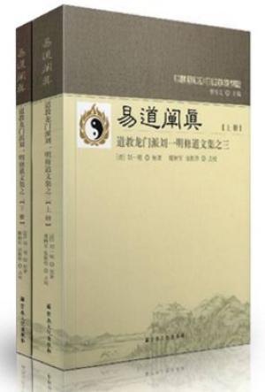 易道阐真:道教龙门派刘一明修道文集之三(上下册)