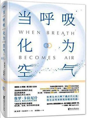 当呼吸化为空气