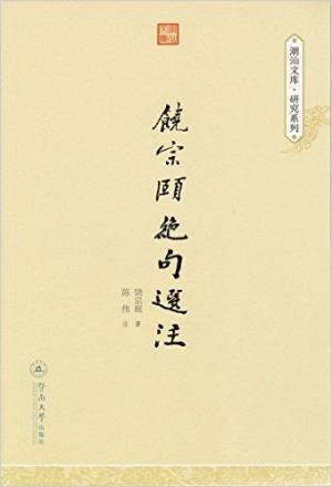 饶宗颐绝句选注(潮汕文库·研究系列)