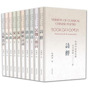 许渊冲经典英译古代诗歌1000首(精装套装10册)