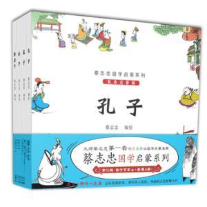 蔡志忠国学启蒙系列:诸子百家 上辑(套装共4册)
