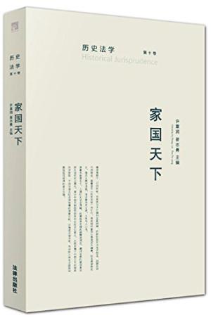 历史法学(第十卷):家国天下