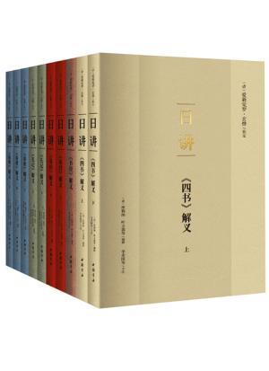 日讲(康熙皇帝研读的四书五经讲义,简体横排注释本全十册)