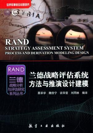 兰德战略评估系统方法与推演设计建模