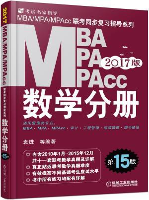 (2017)MBA、MPA、MPAcc联考同步复习指导系列:数学分册(第15版)(机工版)