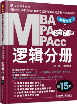 (2017)MBA、MPA、MPAcc联考同步复习指导系列:逻辑分册(第15版)