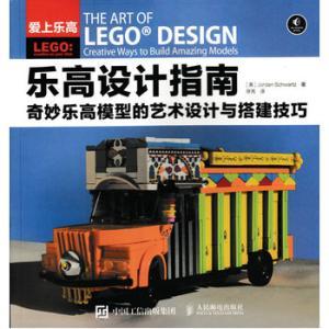 乐高设计指南 奇妙乐高模型的艺术设计与搭建技巧