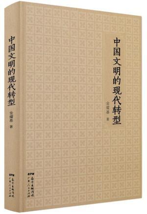 中国文明的现代转型