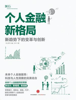 个人金融新格局:新趋势下的变革与创新