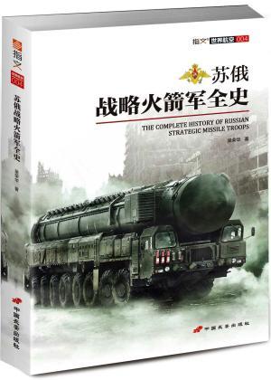 《苏俄战略火箭军全史》中国火箭军的启示与前鉴!