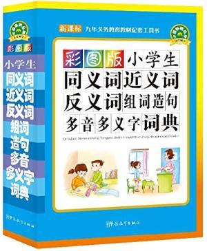 (彩图版)小学生同义词近义词反义词组词造句多音多义字词典