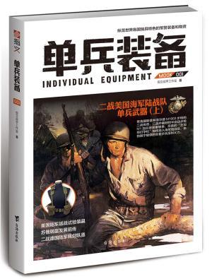单兵装备001(军警装备文化MOOK读物)