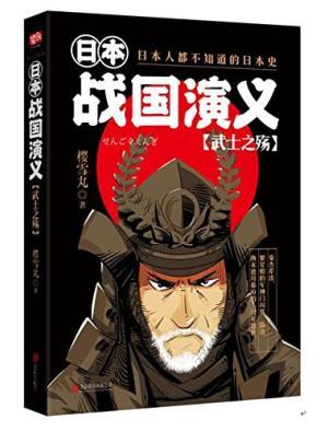 日本战国演义:武士之殇