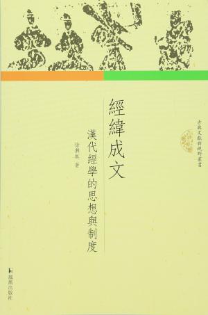经纬成文:汉代经学的思想与制度(繁体中文)