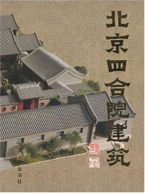 北京四合院建筑(精装)