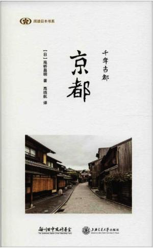 千年古都京都