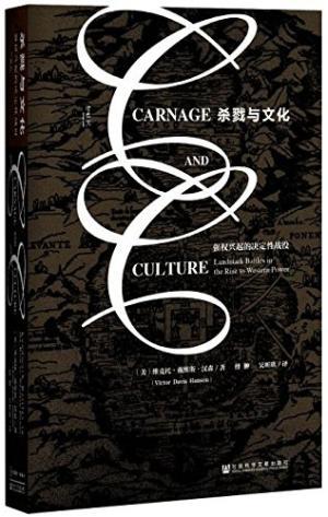 杀戮与文化:强权兴起的决定性战役(甲骨文丛书)