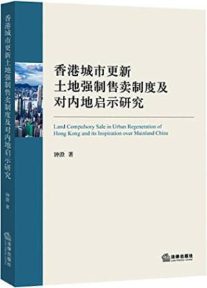 香港城市更新土地强制售卖制度及对内地启示研究