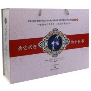 悦读中医:最受欢迎的中医书