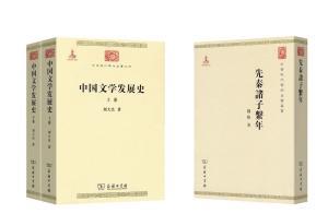 中华现代学术名著丛书(第六辑)