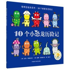 聪明豆绘本系列.10个小恐龙历险记