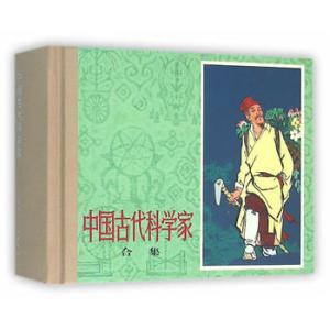 中国古代科学家 合集(50K精装连环画)