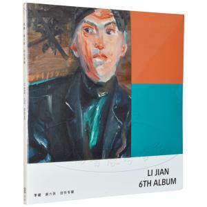 李健新专辑 2015年同名专辑 李健 第六张创作CD+歌词本 赠专辑海报
