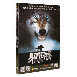 狼图腾 DVD