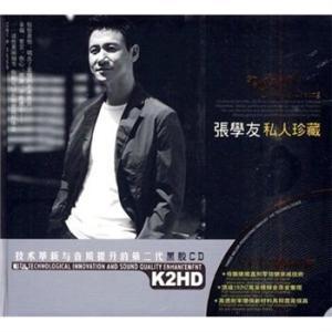 张学友.私人珍藏(2CD)