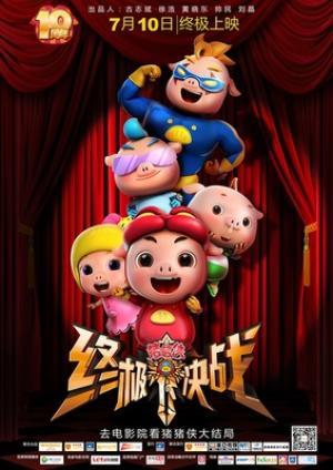 猪猪侠之终极决战DVD