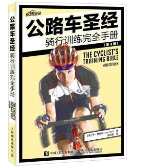 公路车圣经——骑行训练完全手册(第4版)