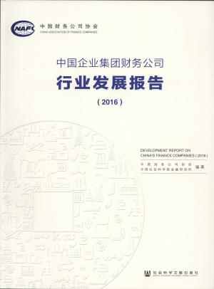 中国企业集团财务公司行业发展报告(2016)