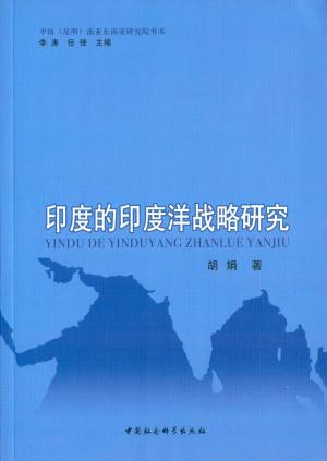 印度的印度洋战略研究