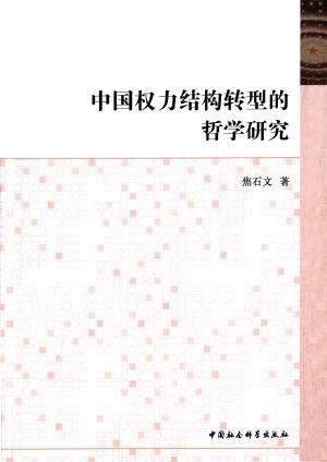 中国权力结构转型的哲学研究