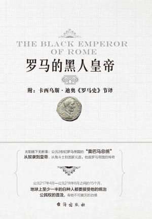 罗马的黑人皇帝(附卡西乌斯·迪奥《罗马史》节译)
