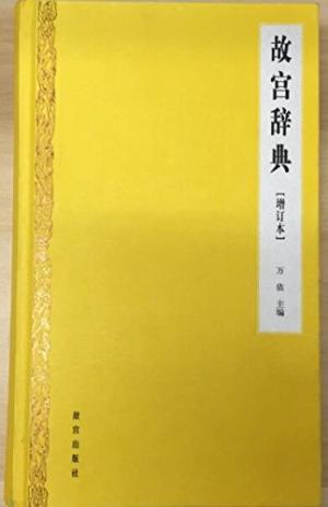 故宫辞典(増订本)