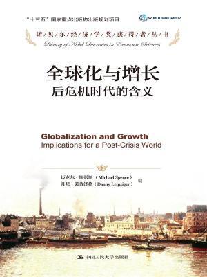 """全球化与增长:后危机时代的含义(诺贝尔经济学奖获得者丛书;""""十三五""""国家重点出版物出版规划项目)"""