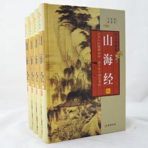 山海经(全四册,插盒函套,文白对照珍藏版)
