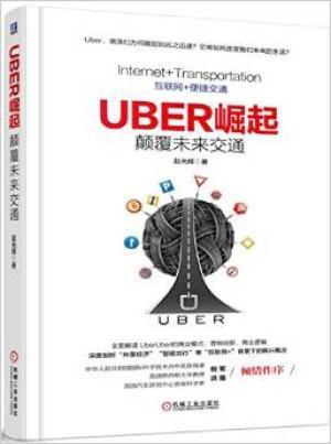 Uber崛起:颠覆未来交通