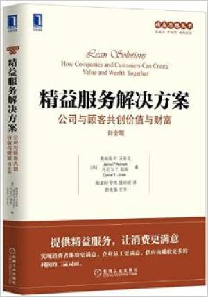 精益服务解决方案:公司与顾客共创价值与财富(白金版)