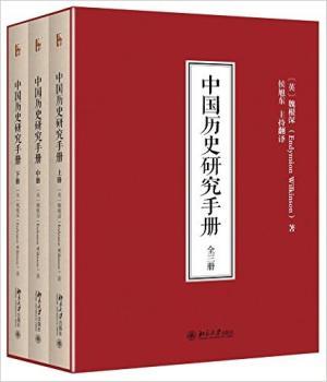 中国历史研究手册(全三册)
