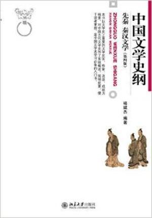 中国文学史纲·先秦 秦汉文学(第四版)