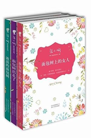 张小娴面包树三部曲(3册套)