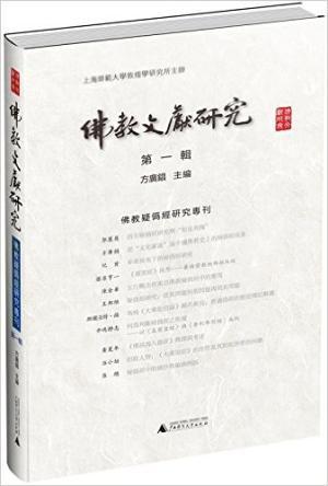 佛教文献研究——佛教疑伪经研究专刊(第一、二辑)