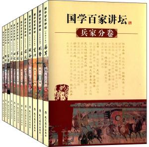 国学百家讲坛 兵家分卷(套装12册)